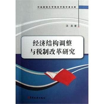经济结构调整与税制改革研究