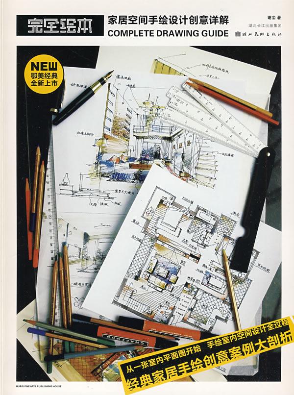 家居空间手绘设计创意详解