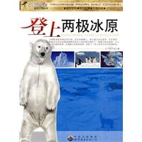 《探险者发现之旅丛书:登上两极冰原》封面