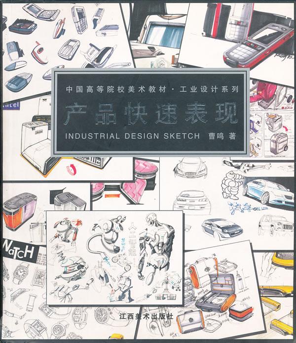 中国高等院校美术教材 ·工业设计系列 产品快速表现