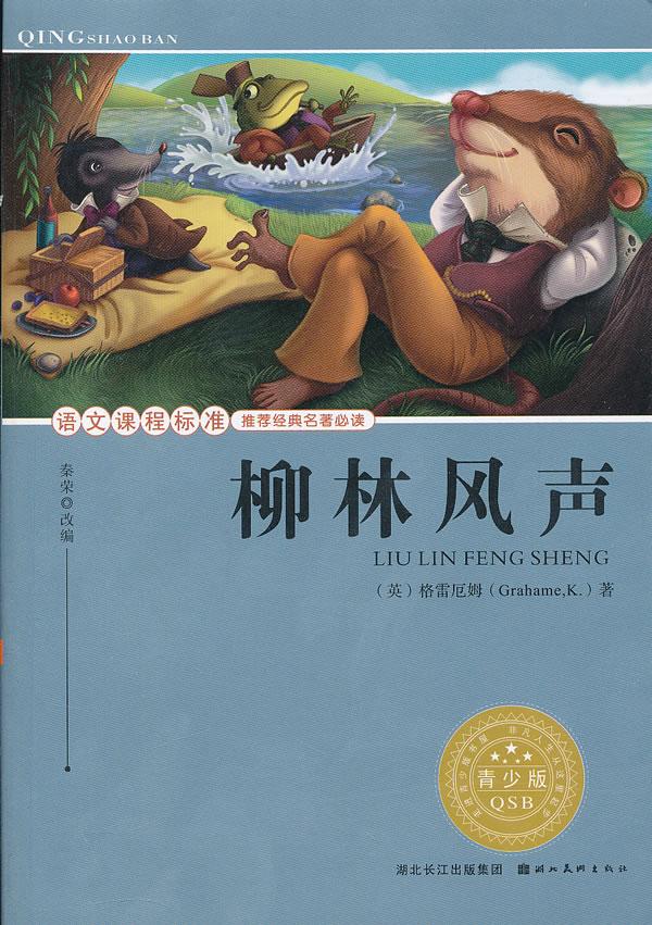 语文课程标准推荐经典名著必读·青少版(插图本) 经典名著--柳林风声