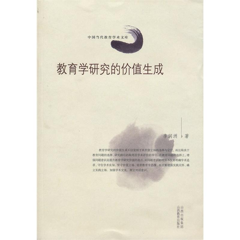 《教育学研究的价值生成》李润洲 著_简介_书