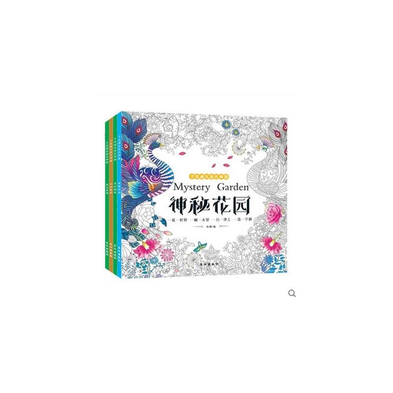 手绘减压涂色神奇 时间旅程 神秘花园 童话梦境 奇幻森林 全套4册