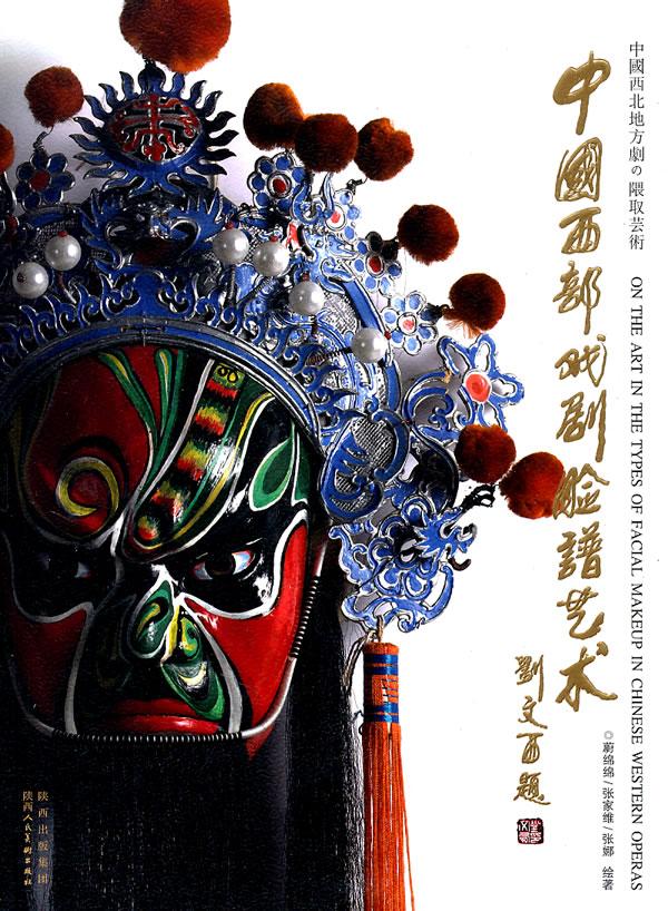 中国 西部戏剧脸谱艺术