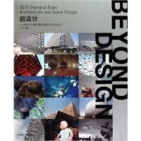 《超设计―2010上海世博会建筑与空间设计(景观与建筑设计系列)》封面