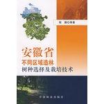 安徽省不同区域造林树种选择及栽培技术读后感_评价_评论 - 坏坏蓝眼睛 - 坏坏蓝眼睛