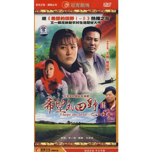 希望的田野Ⅲ之山野:大型农村题材电视剧(4dvd)