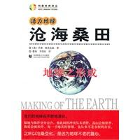 《活力地球・沧海桑田―地球之形成》封面