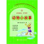 小学生趣味英语阅读 动物小故事