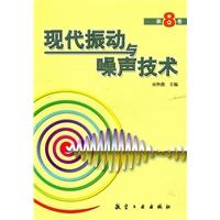 《现代振动与噪声技术(第8卷)》封面