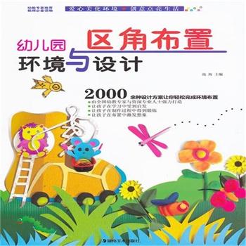 区角布置-幼儿园环境与设计