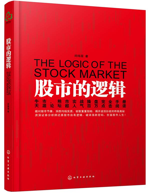 《股市的逻辑》电子书下载 - 电子书下载 - 电子书下载