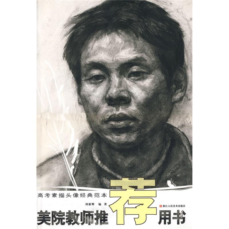 《美院教师推荐用书--高考素描头像经典范本》周新辉