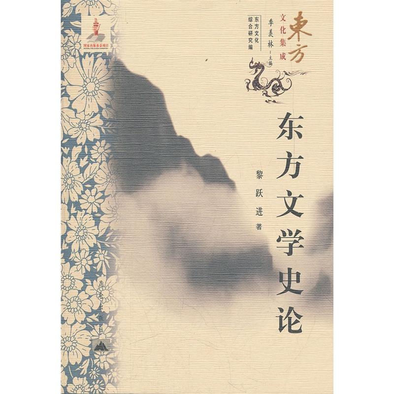 论+�yf�{�_东方文化集成---东方文学史论