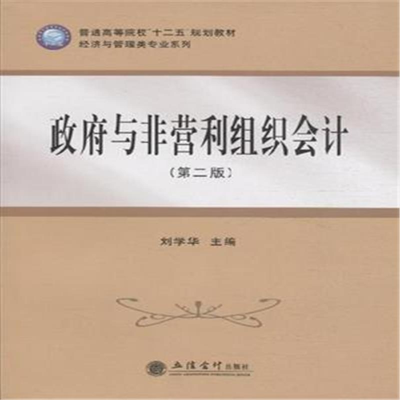 《政府与非营利组织会计-(第二版)(