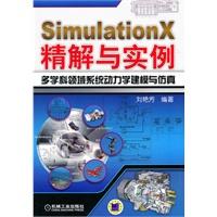 SimulationX精解与实例多学科领