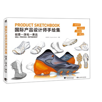 国际产品设计师手绘集:创意·深化·表达