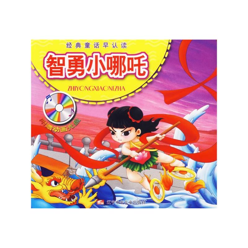 智勇小哪吒(附光盘)(注音版)/经典童话早认读图片