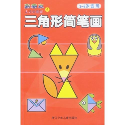 三角形简笔画 3-6 岁适用