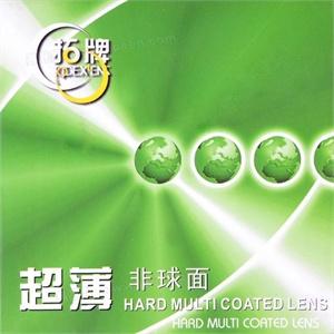凯米光学拓牌1.56非球面树脂加膜镜片