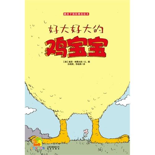 暖房子国际精选绘本·好大好大的鸡宝宝(爆笑,温暖,励志绘本,呆萌鸡宝