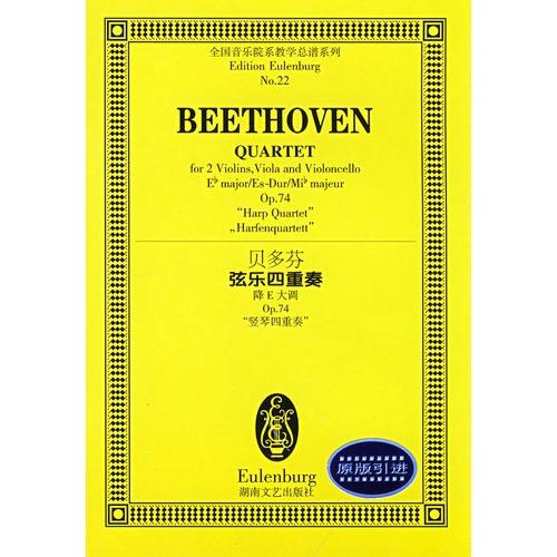贝多芬 弦乐四重奏 降E大调