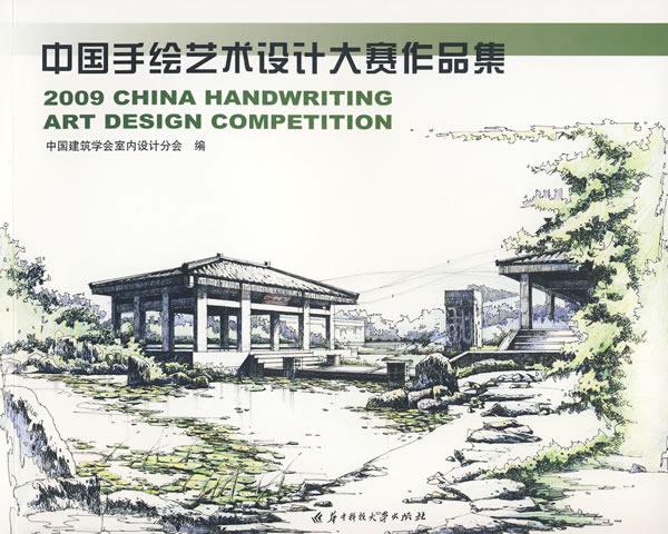 2009中国手绘艺术设计大赛作品集/中国建筑学会室内