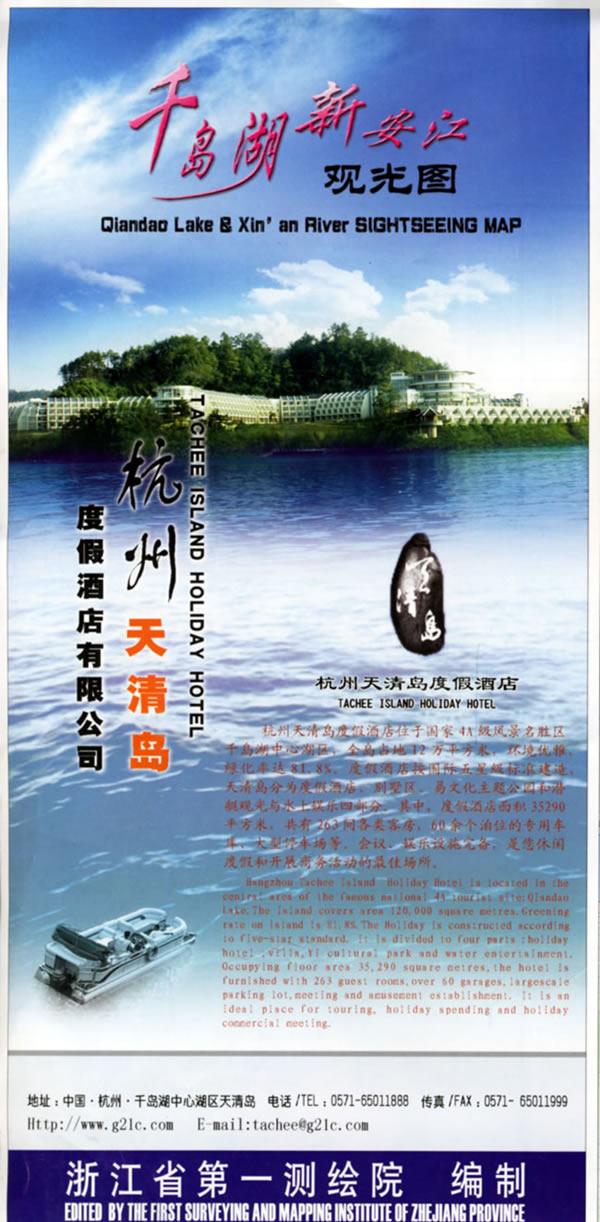 游千岛湖,游艇在碧波浩淼,岛屿点点的湖面