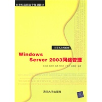 WindowsServer2003网络管理(21