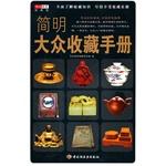 简明大众收藏手册-华文图景收藏馆