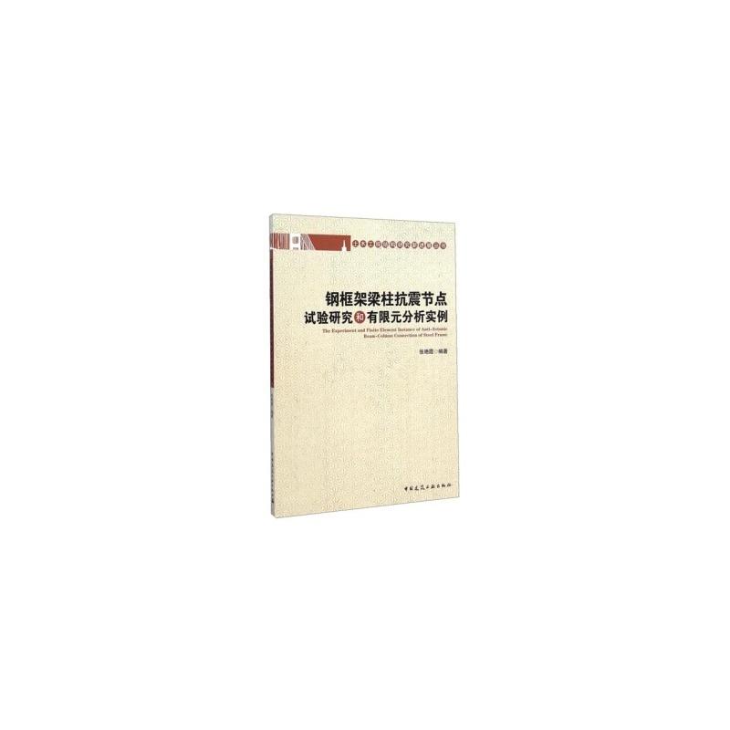 《土木工程结构研究新进展丛书:钢框架梁柱抗震节点