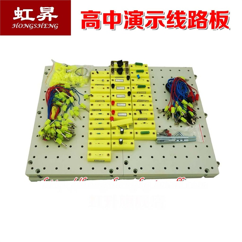 【j2368-1高中演示线路实验板
