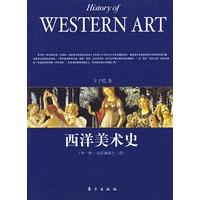 西洋美术史(外一种·西洋画派十二讲)