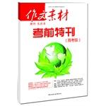 作文素材考前特刊(高考版)(2013)