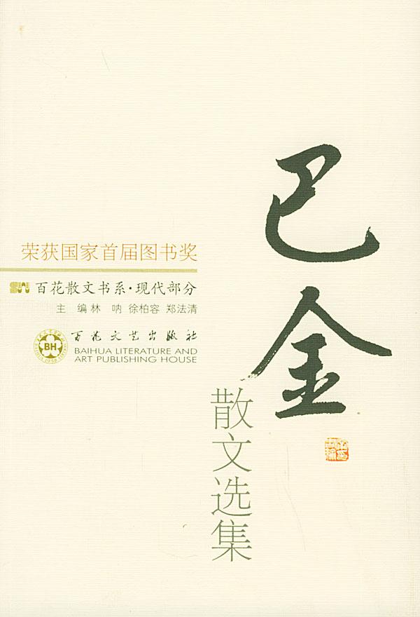 巴金散文选集――百花散文书系 现代散文丛书下载