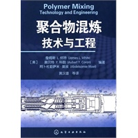 《聚合物混炼技术与工程》封面