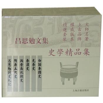 吕思勉文集:史学精品集 ¥167.30
