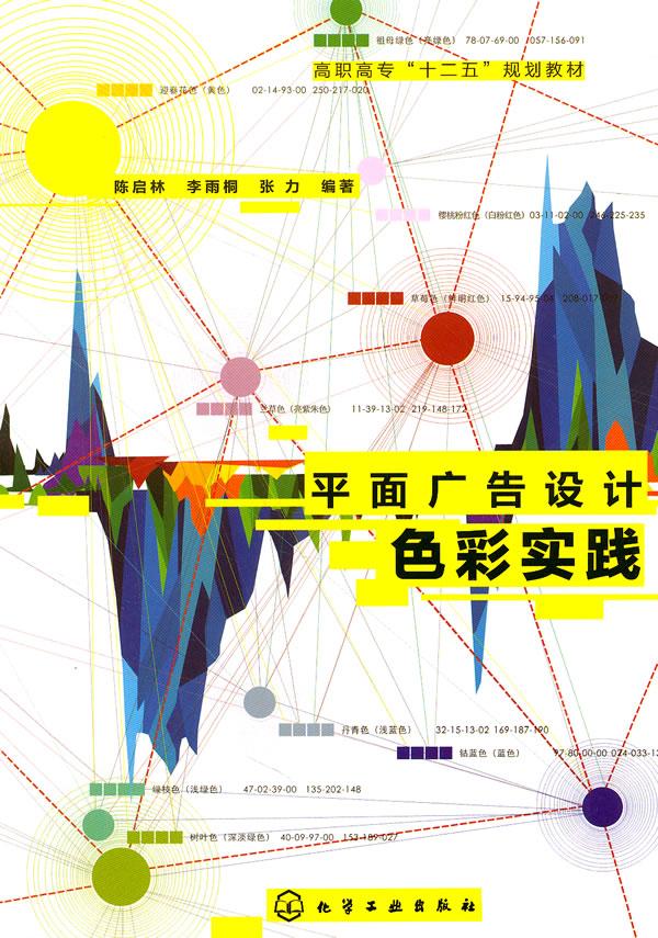 平面广告设计色彩实践(陈启林)