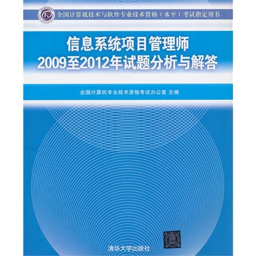 信息系统项目管理师2009至2012年试题分析与解答(全国计算机技术与软件专业技术资格(水平)考试指定用书)