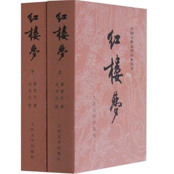 高鹗 著/人民文学出版社 名著畅销书籍 中国古典文学读本丛书 西游记