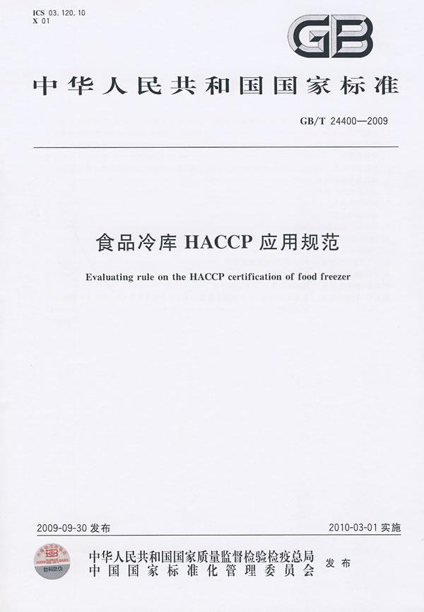 《食品冷库HACCP应用规范》电子书下载 - 电子书下载 - 电子书下载
