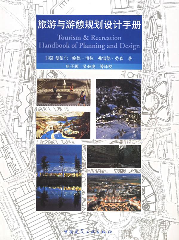 旅游规划设计法规标准手册 法规卷 当当网图书 旅游规划设计法规标准