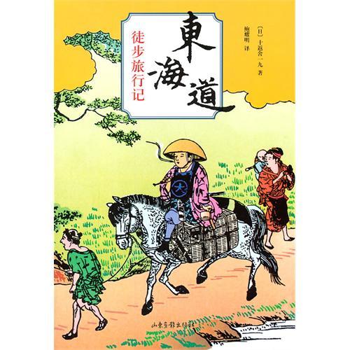 2011读书笔记30:江户版的《逍遥骑士》 - mp - 日影庐书影话