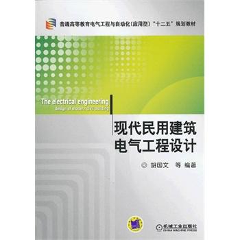 民用建筑电气标准实用表解(设计与施工必备)