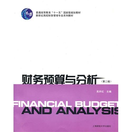 《财务预算与分析(第二版)(附学习指导用书)》封面
