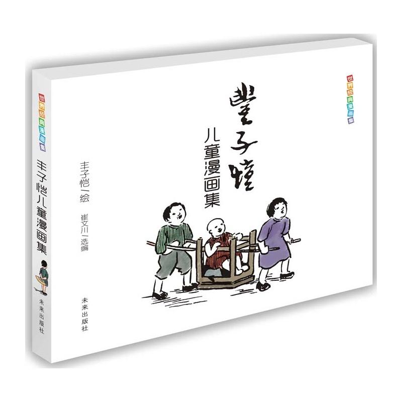 【经典儿童漫画集丰子恺国民漫画集(世界绘漫画米莉爱图片
