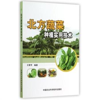 北方蔬菜种植实用技术 王爱芳【正版书籍】 中国农业科学技术