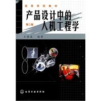 产品设计中的人机工程学(王继成)