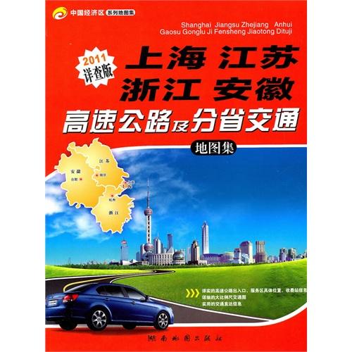 2011详查版上海江苏浙江安徽高速