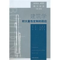 《建筑学对大量性定制的回应》封面